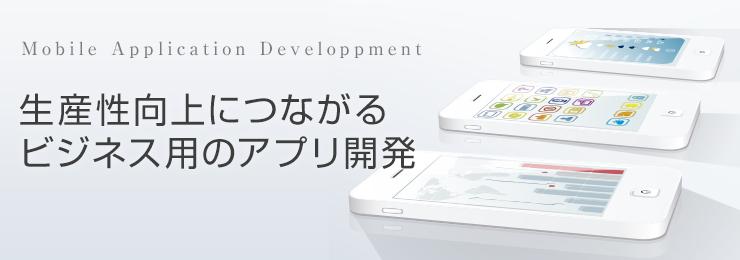 生産性向上につながるビジネス用のアプリ開発