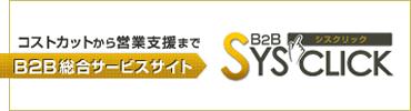 B2Bシスプロクラウドサービス