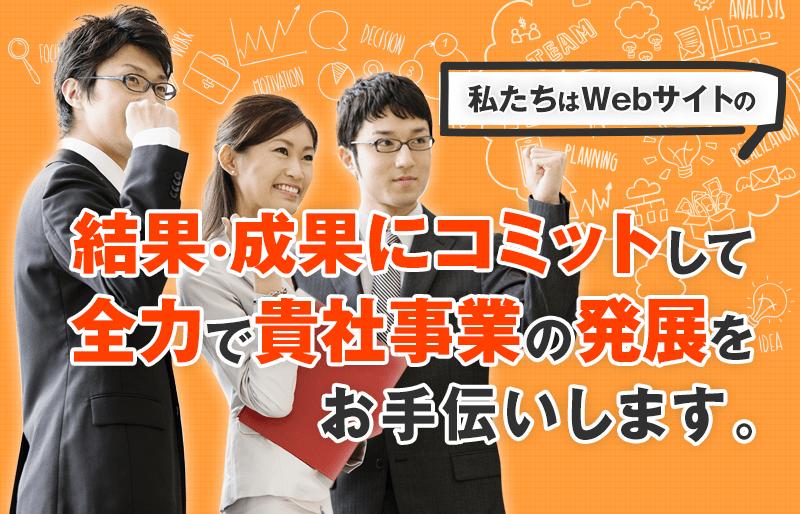 私たちはwebサイトの結果、成果にコミットして全力で貴社事業の発展をお手伝いします
